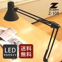 【送料無料】山田照明 Zライト LEDデスクライト Z-Light Z-108LEDB【smtb-u】