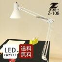 【送料無料】山田照明 Zライト LEDデスクライト ホワイト Z-Light Z-108LEDW【smtb-u】