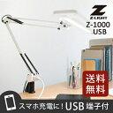 【送料無料】山田照明 Zライト LEDデスクライト Z-Light ホワイト Z-1000USBW【smtb-u】