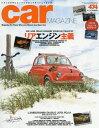 ◆◆カーマガジン / 2017年12月号