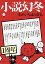 ◆◆小説幻冬 / 2017年11月号