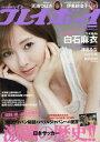 ◆◆週刊プレイボー...