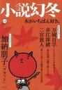 ◆◆小説幻冬 / 2017年12月号