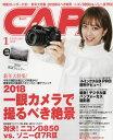◆◆CAPA(キャパ) / 2018年1月号