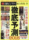 ◆◆日経ビジネスアソシエ増刊 / 2018年1月号