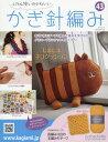 ◆◆ふだん使いのかわいいかぎ針編み / 2017年12月20日号