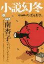 ◆◆小説幻冬 / 2018年2月号