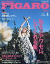 ◆◆FIGARO japon(フィガロジャポ / 2018年4月号