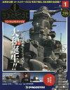 ◆◆栄光の日本海軍パーフェクトF全国版 / 2018年4月3日号
