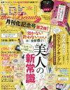 ◆◆LDK the Beauty増刊 / 2018年7月号