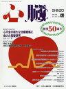 ◆◆心臓 / 2018年12月号