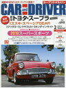 ◆◆CAR and DRIVER(カー・アン / 2019年2月号