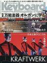 ◆◆キーボードマガジン / 2019年4月号