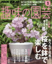 ◆◆NHK 趣味の園芸 / 2019年3月号