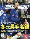 ◆◆ワールドサッカーダイジェスト / 2019年2月21日号