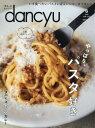 ◆◆dancyu(ダンチュウ) / 2019年6月号