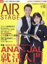 ◆◆AirStage(エアステージ) / 2019年10月号