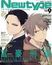 ◆◆月刊ニュータイプ / 2020年9月号