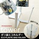 山崎実業 ポリ袋エコホルダー タワー ホワイト 6787