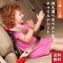 【期間限定送料無料】【6月下旬以降入荷予定】スマートキッズベルト B3033【メテオAPAC正規品 軽量 携帯型 幼児用 シートベルト チャイルドシート】