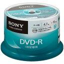 SONY ソニー データ用DVD-R シルバーレーベル 50枚 50DMR47KLDP