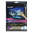 マクセル maxell 薄型テレビ用クリーニングクロス ラージサイズ ブラウン TV-CCL(L)BR