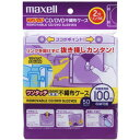 マクセル maxell ワンタッチCD/DVD不織布ケース 50枚 ホワイト RBFSY-50WH