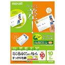 マクセル maxell すっきり名刺 インクジェット専用 マット紙(白) 両面 厚手 A4 10面 (10枚) EJ21131D3-10