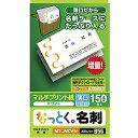 エレコム ELECOM なっとく名刺(上質紙タイプ・薄口)150枚/ホワイト MT-JMCWN