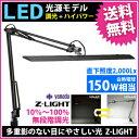 【送料無料】山田照明 Zライト LEDデスクライト Z-Light ブラック Z-10B【smtb-u】