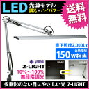 【送料無料】山田照明 Zライト LEDデスクライト Z-Light シルバー Z-10SL【smtb-u】