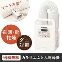 【送料無料】アイリスオーヤマ ふとん乾燥機 カラリエ パールホワイト FK-C1-WP【smtb-u】