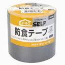 ニトムズ 防食テープ グレー No.51 75mm×10M J3370
