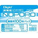 【送料無料】ナカバヤシ Digio2 水電池 NOPOPO ノポポ 100本パック NWP-100AD-D