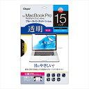 ナカバヤシ Digio2 MacBook Pro Retinaディスプレイモデル用 液晶保護フィルム 15インチ 透明ブルーライトカットフィルム 光沢タイプ SF-MBR15FLKBC
