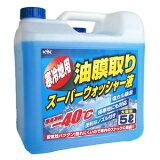 古河薬品工業 寒冷地用 油膜取り スーパーウオッシャー液 5L 15-002