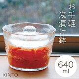 【クーポンで5%値引き】KINTO キントー ガラス 浅漬鉢 CL (640ml) 55010 ATK6901