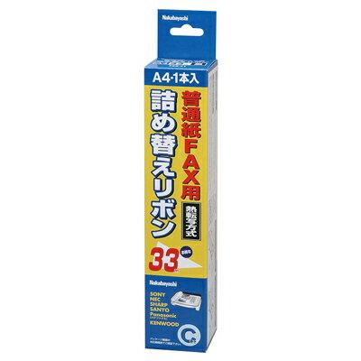 ナカバヤシ 普通紙FAX用詰め替えリボン 汎用C巻 FXR-C1