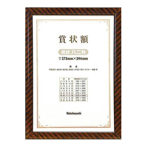 ナカバヤシ 木製賞状額 金ラック 大B4八二判 箱入り フ-KW-107-H