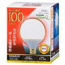 オーム電機 LED電球 ボール電球形 100形相当 密閉器具対応 広配光タイプ 電球色 LDG11L-G AS9