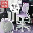 【送料無料】コイズミファニテック 回転ラブリーチェア ハートパープル CDY-578HR【smtb-u】