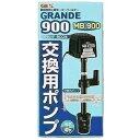 【送料無料】ジェックス GEX グランデ900用MB-900交換ポンプ