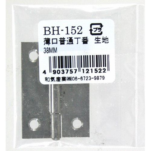 建築金物・丁番 薄口普通丁番 生地 BH-152 38MM
