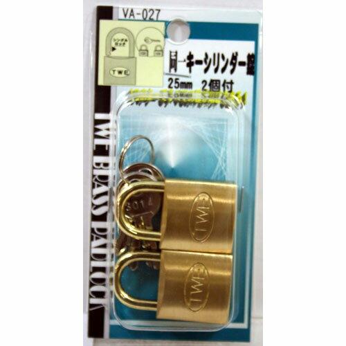 同一キーシリンダー锭 VA-027 25mm 2コツキ 500102700