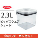 【クーポンで200円値引き】OXO オクソ ポップコンテナ ビッグスクエア ショート 1071399J 7714700