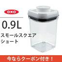 【クーポンで200円値引き】OXO オクソ ポップコンテナ スモールスクエア ショート 1071401J 7715500