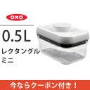 【クーポンで200円値引き】OXO オクソ ポップコンテナ レクタングル ミニ 1071402J 7715000
