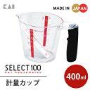 貝印 SELECT 100 計量カップ DH-3015