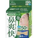 アイリスオーヤマ 鼻腔拡張テープ 肌色 50枚入り BKT-50H 肌色
