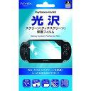 ナカバヤシ PlayStation Vita スクリーン保護フィルム/光沢 GAFV-01